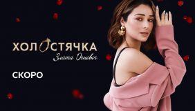 СТБ оголосив героїню другого сезону шоу «Холостячка»