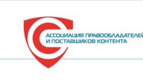 Асоціація провайдерів закликає дозволити скасувати акредитацію ОКУ, якщо вона збирає роялті на користь резидентів країни-агресора