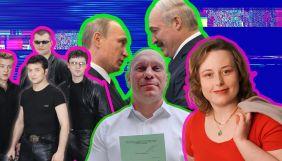 Lomakina Yesterday #40: 95 квартал і дискримінації, Кива і дисертація, пропаганда Білорусі та Україна