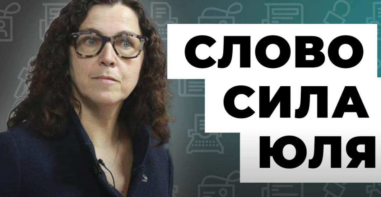 У Білорусі вийшов документальний фільм про засновницю «Пресклубу» Юлію Слуцьку (ВІДЕО)