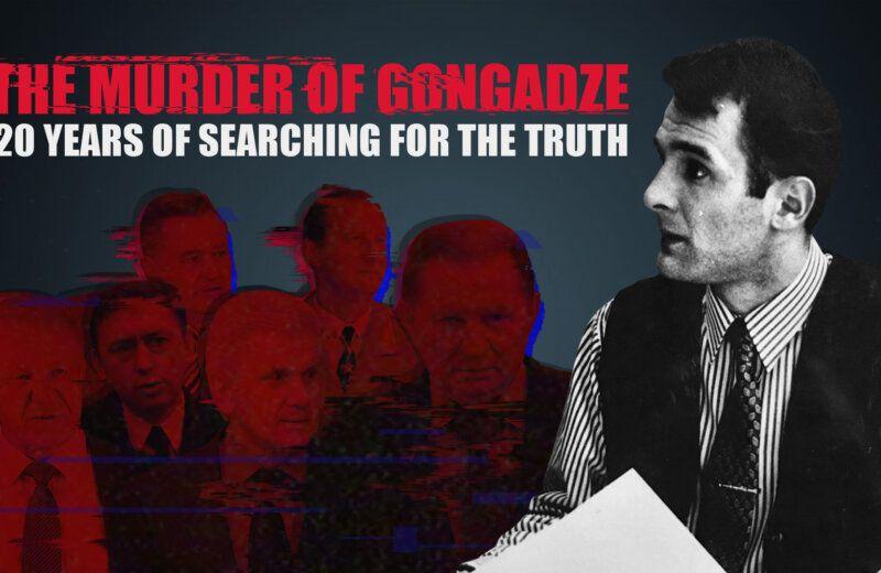 Вийшла англомовна версія документального фільму про вбивство Георгія Ґонґадзе (ВІДЕО)