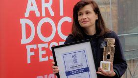 «Земля блакитна, ніби апельсин» отримала нагороду фестивалю «Artdocfest/Riga»