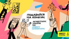 «Amnesty International Україна» заснувала конкурс правозахисних проєктів імені активістки Лесі Харченко
