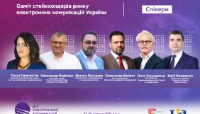 28 травня – саміт стейкхолдерів електронних комунікацій України