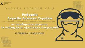 17 травня — круглий стіл «Реформа Служби безпеки України: як приборкати дракона та побудувати ефективну спецслужбу»