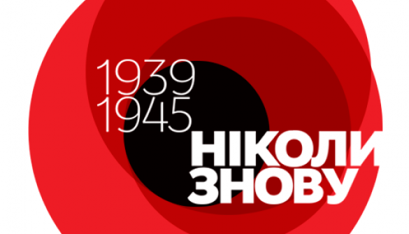 ІМІ підготував рекомендації для журналістів щодо висвітлення пам'ятних дат 8 та 9 травня
