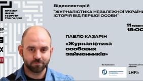 11 травня – Премія імені Георгія Ґонґадзе покаже лекцію Павла Казаріна «Журналістика особових займенників»