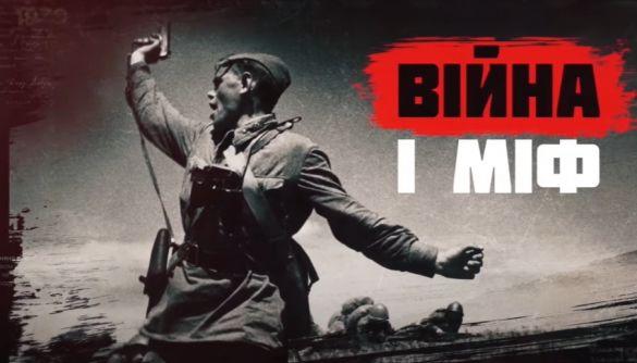 Український інститут національної пам'яті випустив відео про радянські міфи щодо Дня перемоги