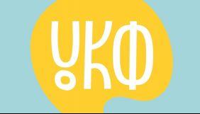 По гарячих слідах: що варто змінити в конкурсі на директора УКФ