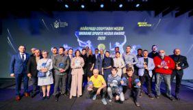 Асоціація спортивних журналістів визначила переможців премії «Найкращі спортивні медіа-2020»