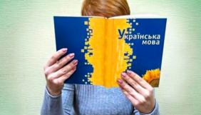 В Україні планують створити Музей української мови
