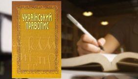 Апеляційний суд відмовився скасувати новий український правопис