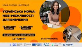 13–14 травня — медіа онлайн-майстерня «Українська mowa: нові можливості для вивчення»