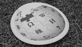 В українській «Вікіпедії» з'явилась спеціальна сторінка для медіа