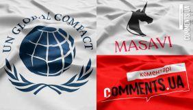 Портал «Коментарі» – перше медіа України, яке приєдналося до Глобального договору ООН