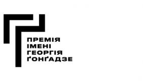 21 травня – Церемонія нагородження лауреата журналістської Премії імені Георгія Ґонґадзе