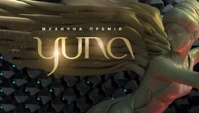 Оголошено лауреатів музичної премії YUNA 2021