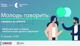 15 травня — онлайн-діалоги наосліп «Молодь говорить»