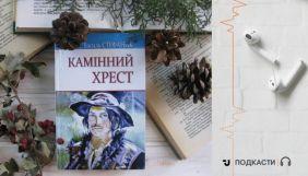 «Укрінформ» випустив аудіокнигу до 150-річчя Василя Стефаника