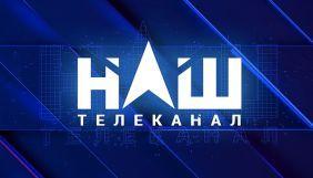 РНБО повинна реагувати на антиукраїнські меседжі каналів та звернути увагу на «Наш» – Рябошапка