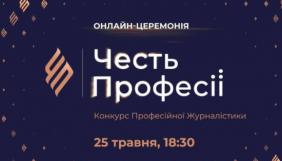25 травня – церемонія нагородження переможців конкурсу професійної журналістики «Честь професії»