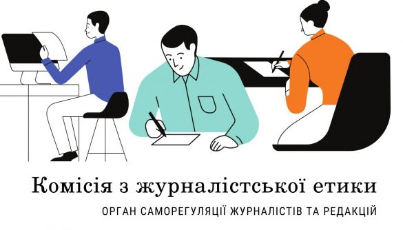 Журналісти не повинні зловживати правом на оціночні судження – Комісія з журналістської етики