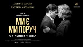 Фільм Романа Балаяна «Ми є. Ми поруч» вийде в прокат 8 липня