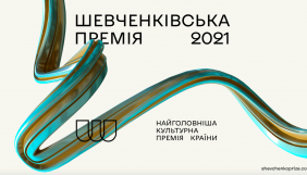 «Україна» транслюватиме Шевченківську премію 2021 року