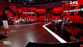 «Бенефис криворожского права». Огляд політичних токшоу за 10–14 травня 2021 року