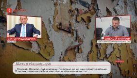 «Не наші війська, зв'язки з Порошенком та бойовиками». Bihus.Info оприлюднив нові записи ймовірних розмов Медведчука (ВІДЕО)