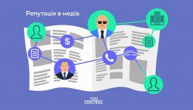 19 травня — презентація проєкту YouControl «Репутація в медіа»