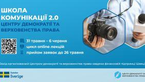 До 26 травня — реєстрація на Школу комунікацій 2.0 для представників громадського сектору
