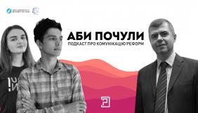 Щоб заохотити міста до змін, ми придумали конкурс «Молодіжна столиця України», бо всі прагнуть перемагати, — Олександр Ярема