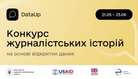 До 23 червня — збір заявок на всеукраїнський конкурс журналістських історій на основі відкритих даних DataUp