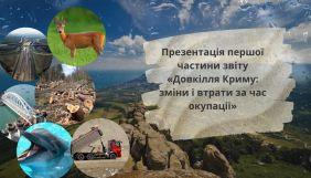 27 травня — онлайн-презентація дослідження «Довкілля Криму: зміни і втрати за час окупації. Частина 1. Знищення дикої природи»