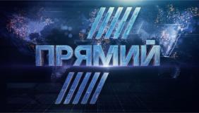 «Прямий» переоформив ліцензію у зв'язку з офіційною купівлею каналу Порошенком