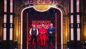 СТБ та «Дизель Студіо» поки не готують продовження «Dizel Night»