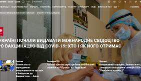 ТСН.ua зробила редизайн та оновила контентну складову ресурсу
