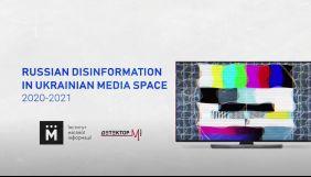 37% проросійської дезінформації в українських медіа спрямована проти західних країн — дослідження ІМІ та «Детектора медіа»