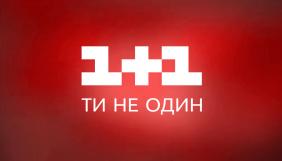 «1+1» відкинув звинувачення мовного омбудсмана про порушення мовних квот