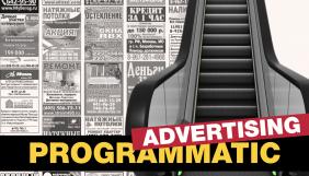 Programmatic как инструмент будущего в сфере медиазакупок