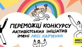 «Amnesty International Україна» оголосила переможців першого Конкурсу активістських ініціатив імені Лесі Харченко