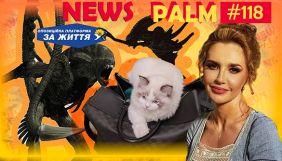 Ньюспалм №118: Котик Кокосик та інопланетний розум «ОПЗЖ»
