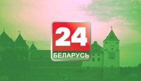 Нацрада виключила зі списку дозволених для трансляції каналів «Білорусь 24»
