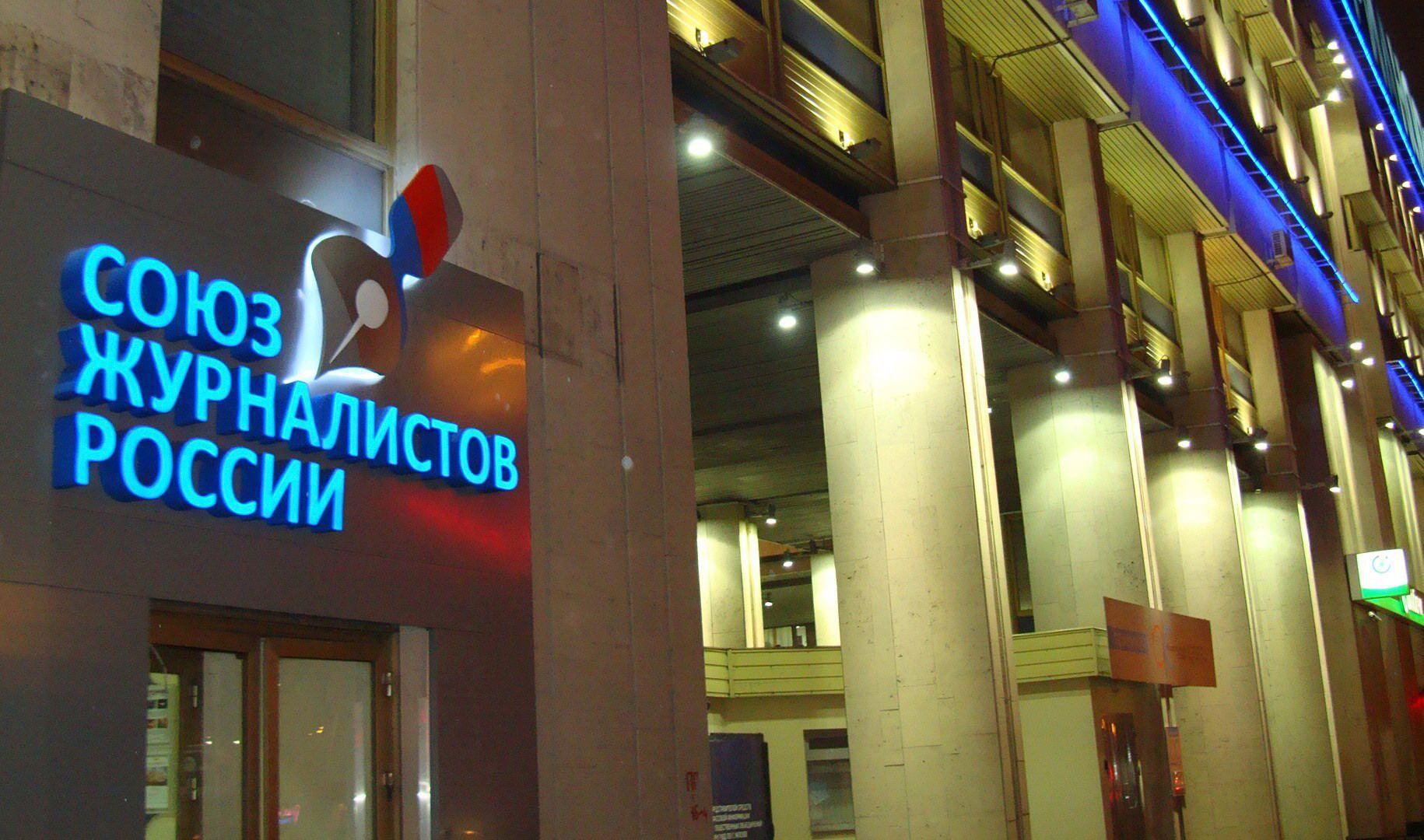 Союз журналістів Росії покинув Європейську федерацію журналістів: серед причин – брак коштів та позиція щодо Білорусі