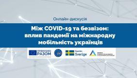 11 червня — дискусія «Між COVID-19 та безвізом: вплив пандемії на міжнародну мобільність українців»