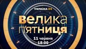 «Україна 24» запускає підсумкове шоу з Головановим, Влащенко, Мартиросяном та Логуновою (ДОПОВНЕНО)