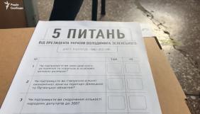 «Слуга народу» досі не відзвітувала про витрати на опитування Зеленського – КВУ