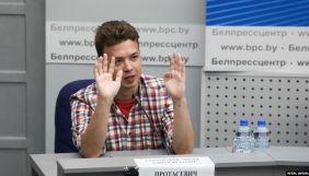 Протасевич на брифінгу заявив, що почуває себе «добре» і його «ніхто не бив». Журналісти «Бі-бі-сі» покинули залу на знак протесту