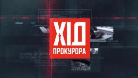«Україна» знімає документальний детектив з генпрокурором часів Кучми та Ющенка